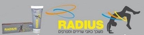 רדיוס radius feel