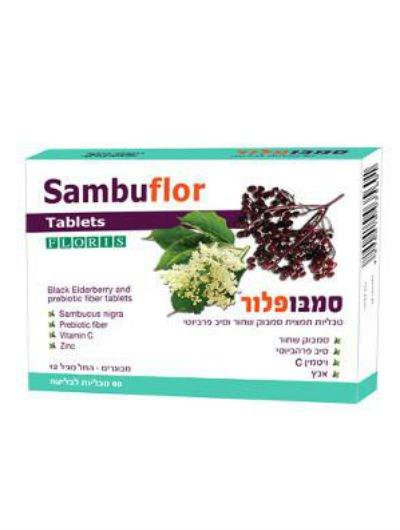 סמבופלור טבליות תמצית סמובק שחור וסיב פהביוטי Sambuflor Tablets