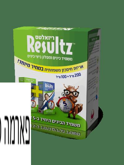 ריזאלטס משמיד כינים ומסלק ביצי כינים אריזת חיסכון משפחתית Resultz Kit