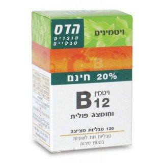 ויטמין B12 בתוספת חומצה פולית הדס