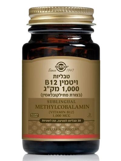 ויטמין B12 בצורת מתילקובלאמין סולגאר