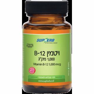 """ויטמין B12 סופהרב טבליות מציצה 1000 מק""""ג"""