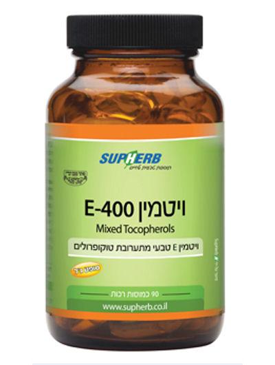 ויטמין E סופהרב E400