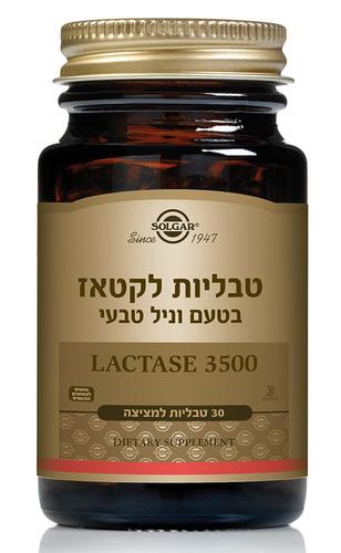 טבליות לקטאז בטעם וניל טבעי - Solgar LACTASE 3500