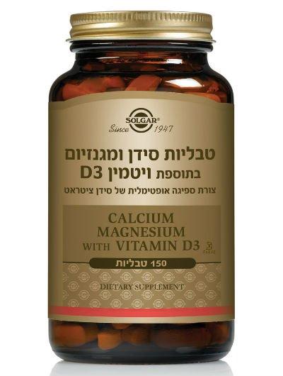 סולגאר סידן ומגנזיום בתוספת ויטמין D3