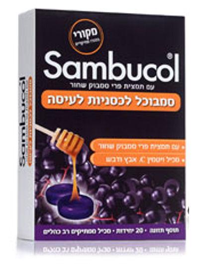 סמבוכל לכסניות לעיסה Sambucol