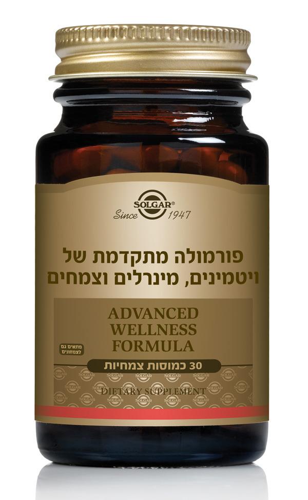 פורמולה מתקדמת של ויטמינים, מינרלים וצמחים סולגאר Advanced Wellness Formula Solgar