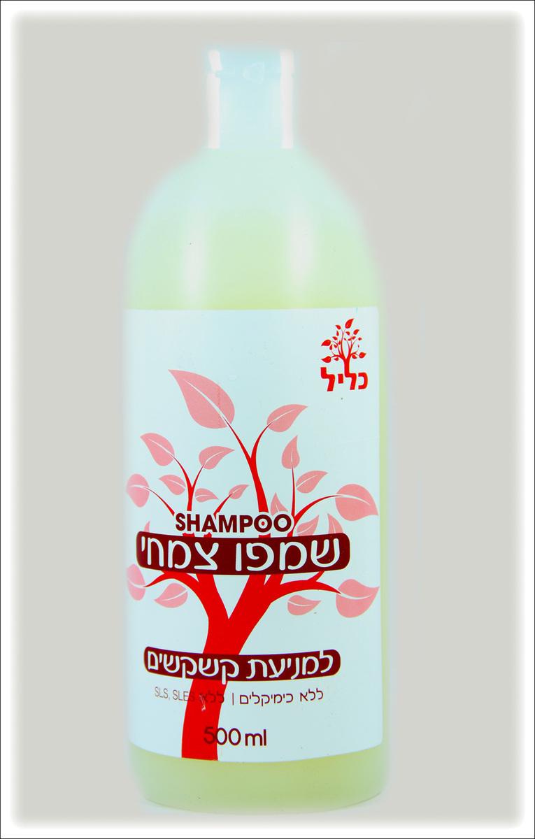 שמפו צמחי למניעת קשקשים כליל  Klil Shampoo