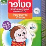 סטופר דוחה יתושים טבעי לילדים מעל גיל חצי שנה!