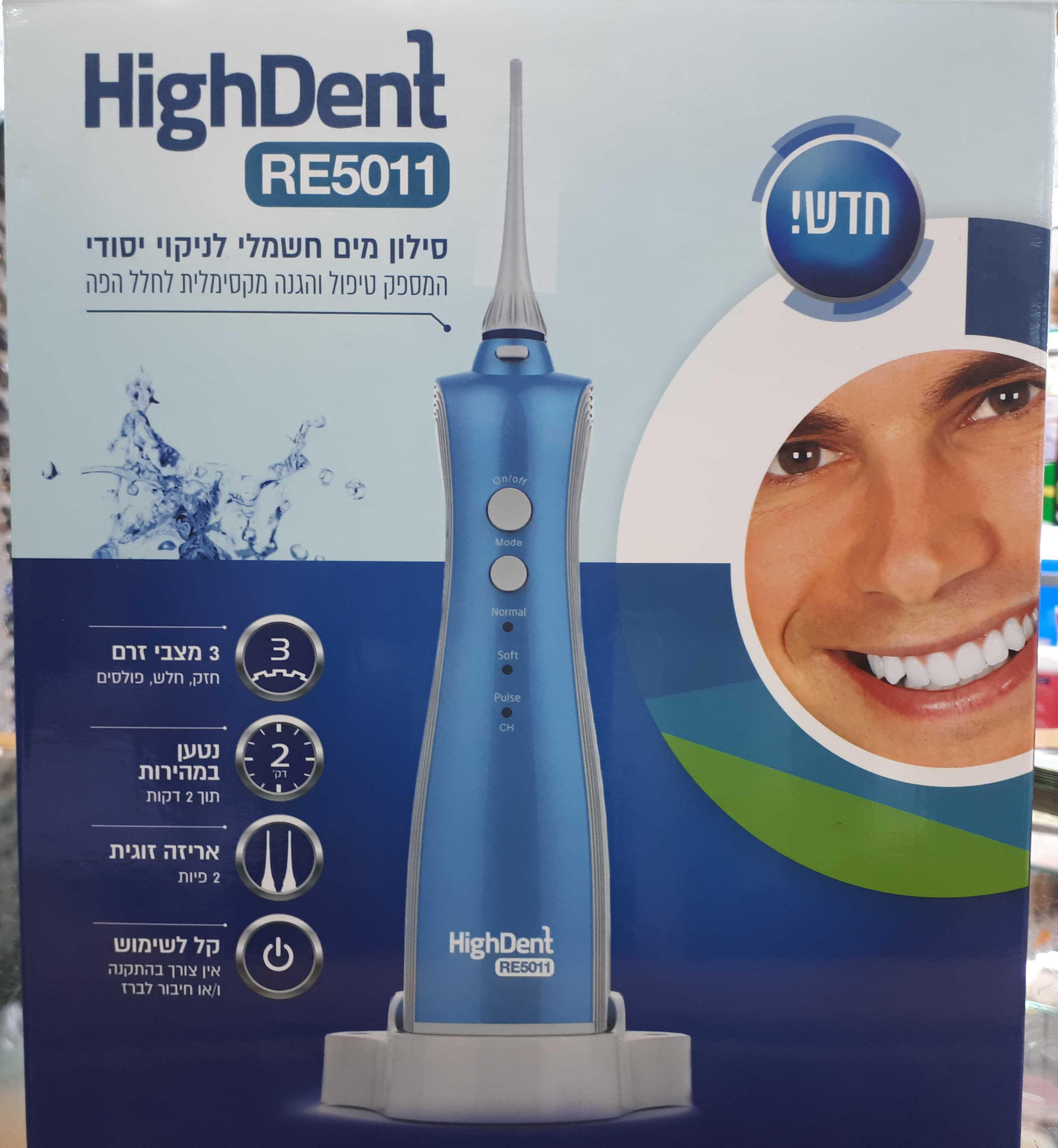 סילון מים חשמלי לניקוי יסודי היי דנט HIGH DENT