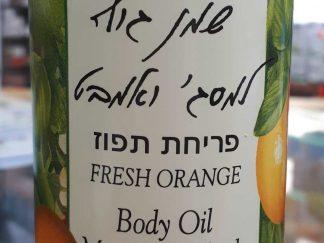 שמן גוף למסז' ואמבט פריחת תפוז GREEN GOODS BODY OIL