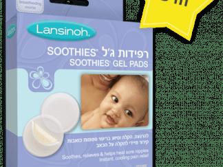 לנסינו רפידות ג'ל לפטמות כואבות Lansinoh Soothies Gel Pads